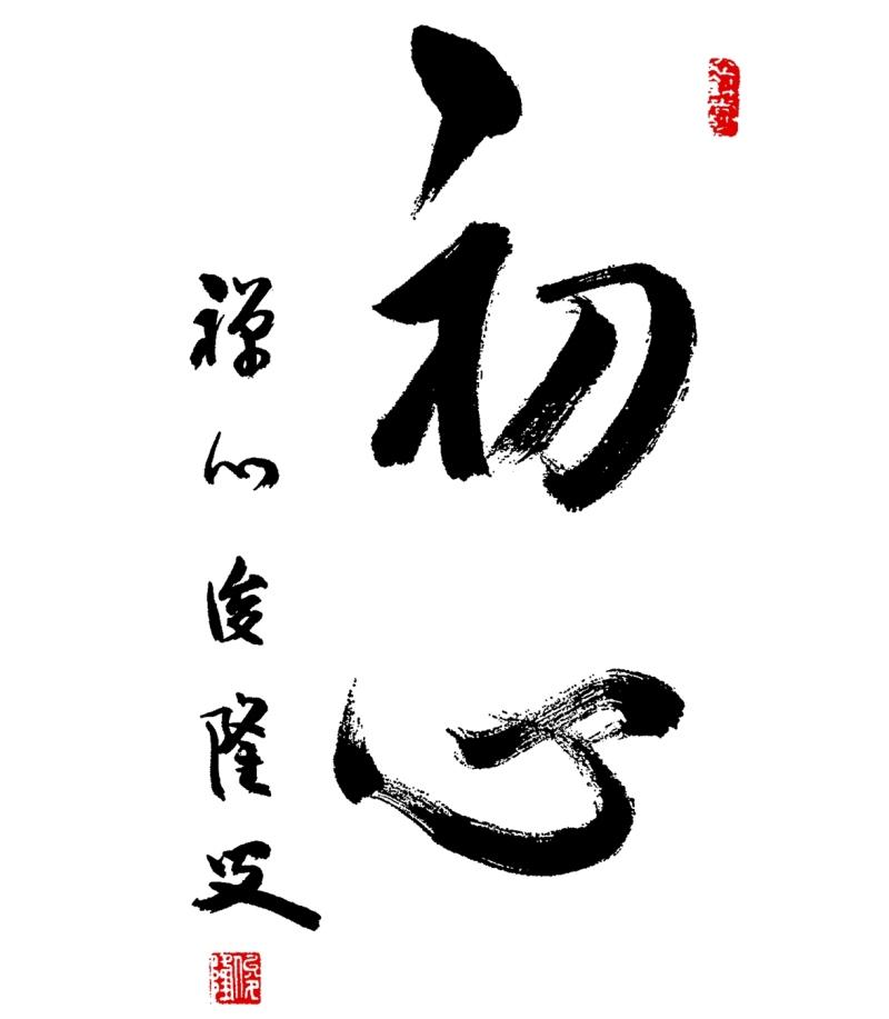 Functional Fixedness And Zen Guiheadz